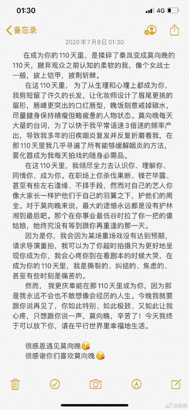秦岚发长文