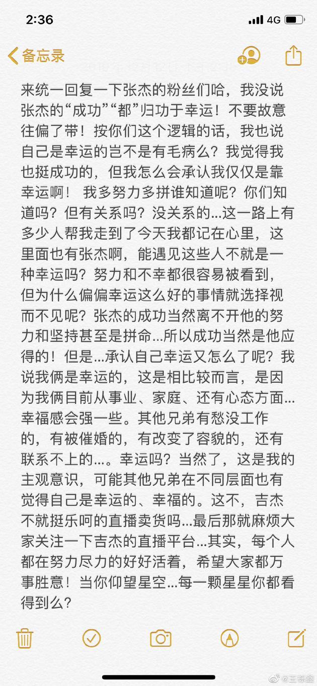 王栎鑫微博配图