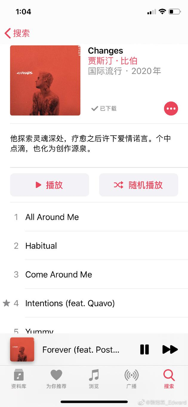 赖冠霖分享贾斯汀·比伯新专辑歌单