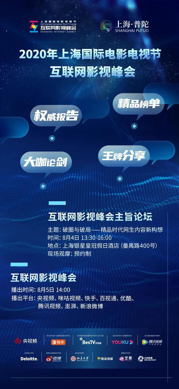 """上海电视节互联网影视峰会 今年多了""""云上见"""""""