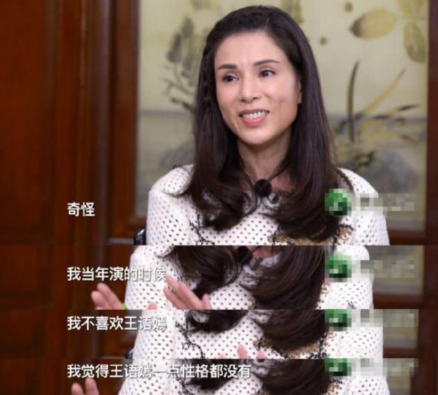 """在节现在中她坦言本身最不喜欢的角色就是""""王语嫣""""。"""