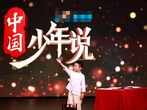 中央广播电视总台《中国少年说》第一季即将首播