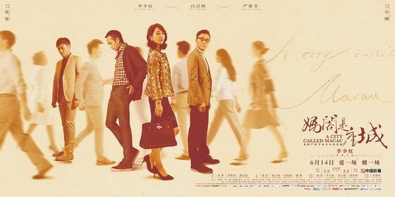 电影《妈阁是座城》海报。