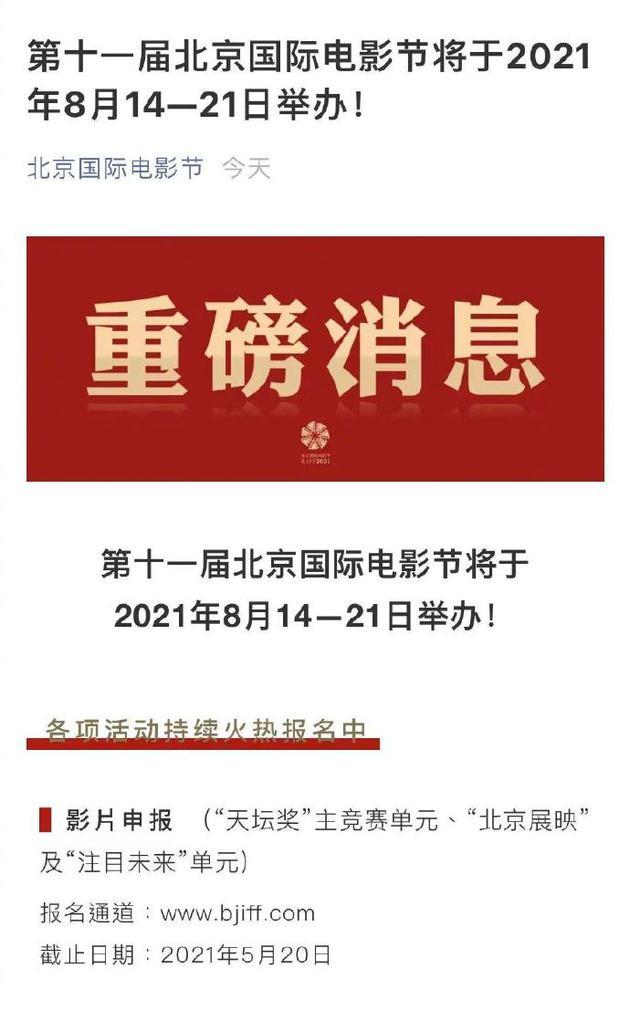 北京国际电影节官宣举办时间