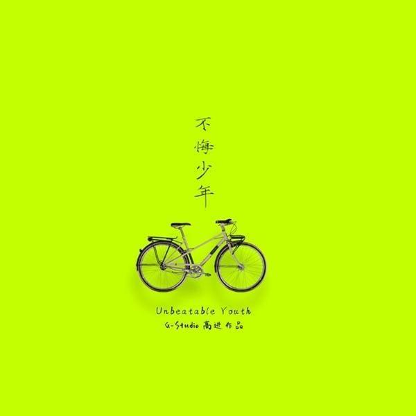 高进新歌《不悔少年》上线 以中年人视角回溯青春