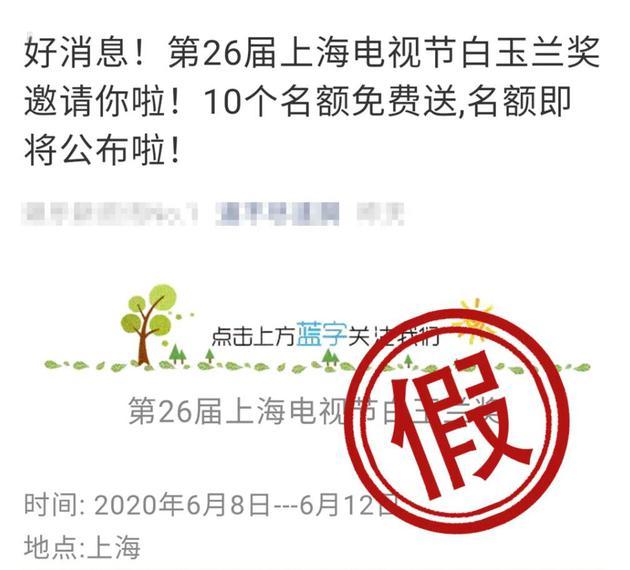 上海电视节辟谣
