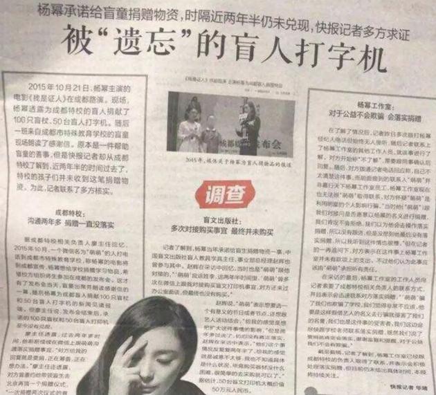 杨幂工作室公开捐赠进度 微博热搜 图2