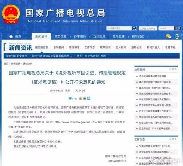 广电总局:拟禁止黄金时段播境外视听节目