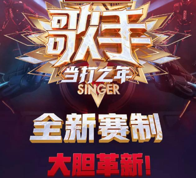 《歌手·当打之年》海报