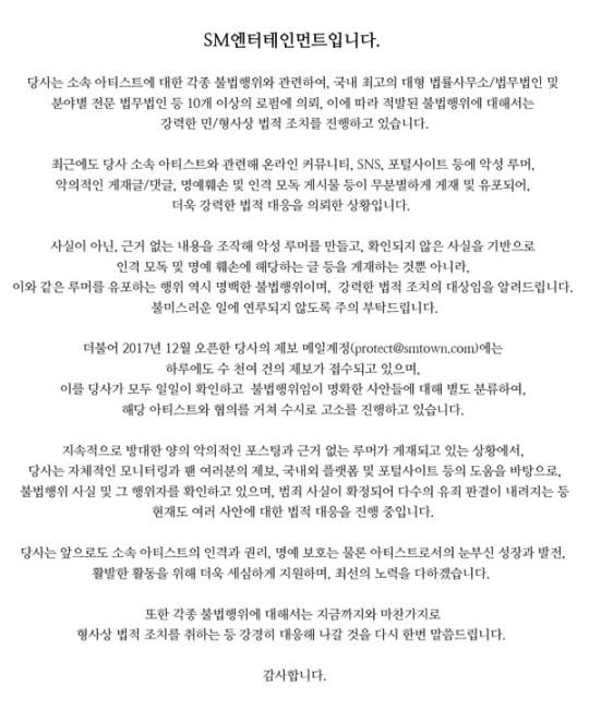 SM娱乐称将法律应对恶性谣言 未指明具体涉及艺人