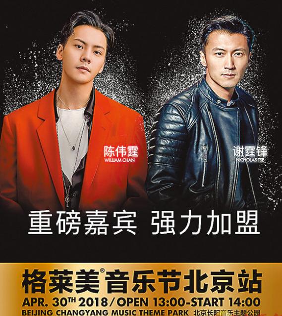北京将办格莱美音乐节 谢霆锋陈伟霆任嘉宾