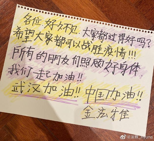 泫雅手写汉字为中国加油 字迹工整可爱用心满满