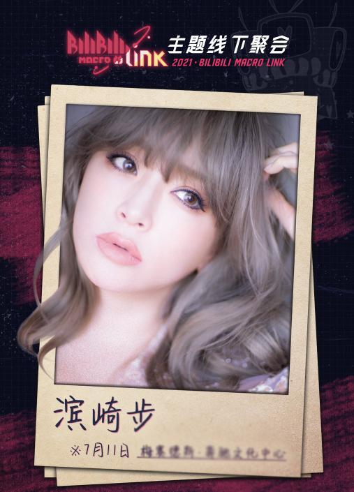 滨崎步参演BML 将与中岛美嘉首次上海同场献唱