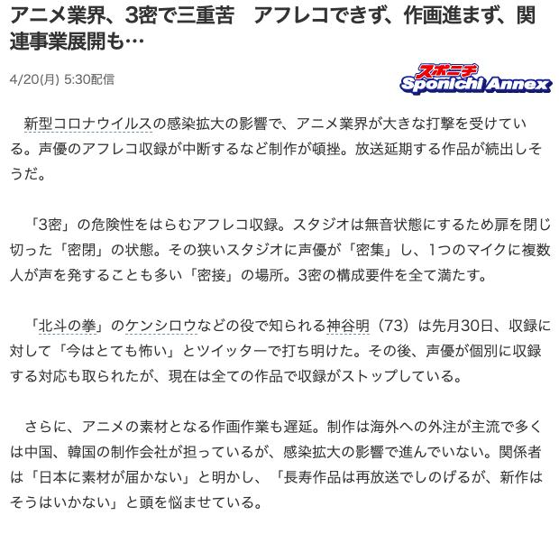 各电视台讨论7月和10月动画延期播出的事宜