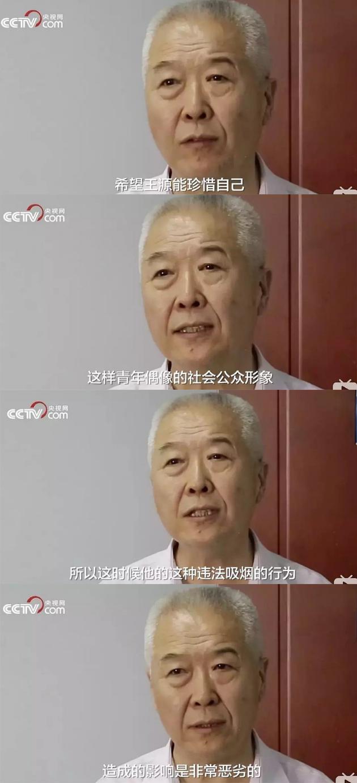 戒烟协会会长评王源抽烟:希望他珍惜青年偶像形象