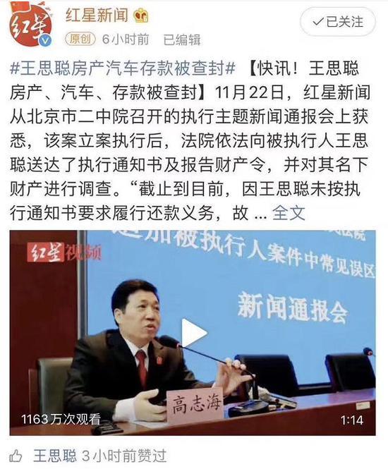 此前报道:快讯!王思聪房产、汽车、存款被查封