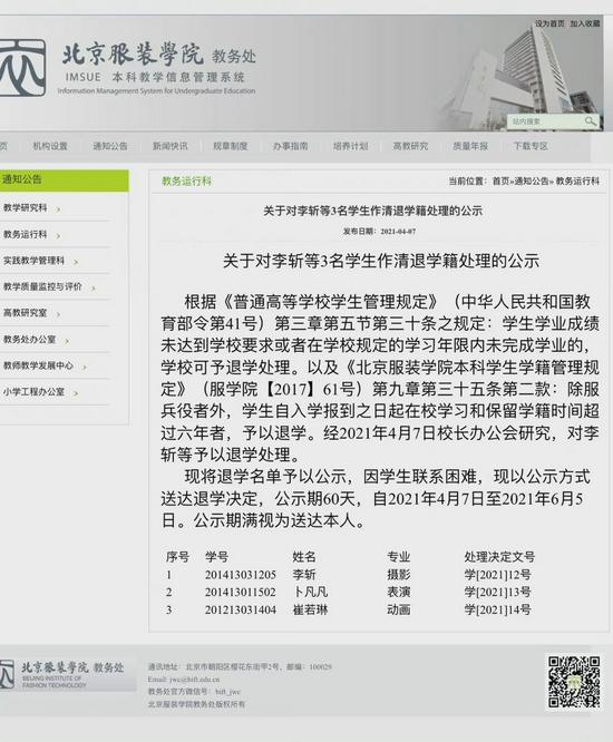 网曝卜凡被北京服装学院清退学籍