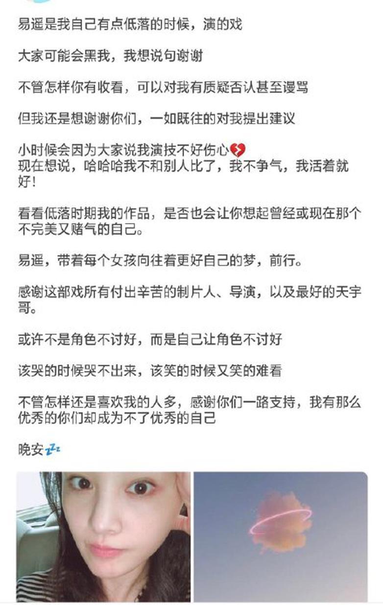 郑爽晒素颜自拍 回应演技争议