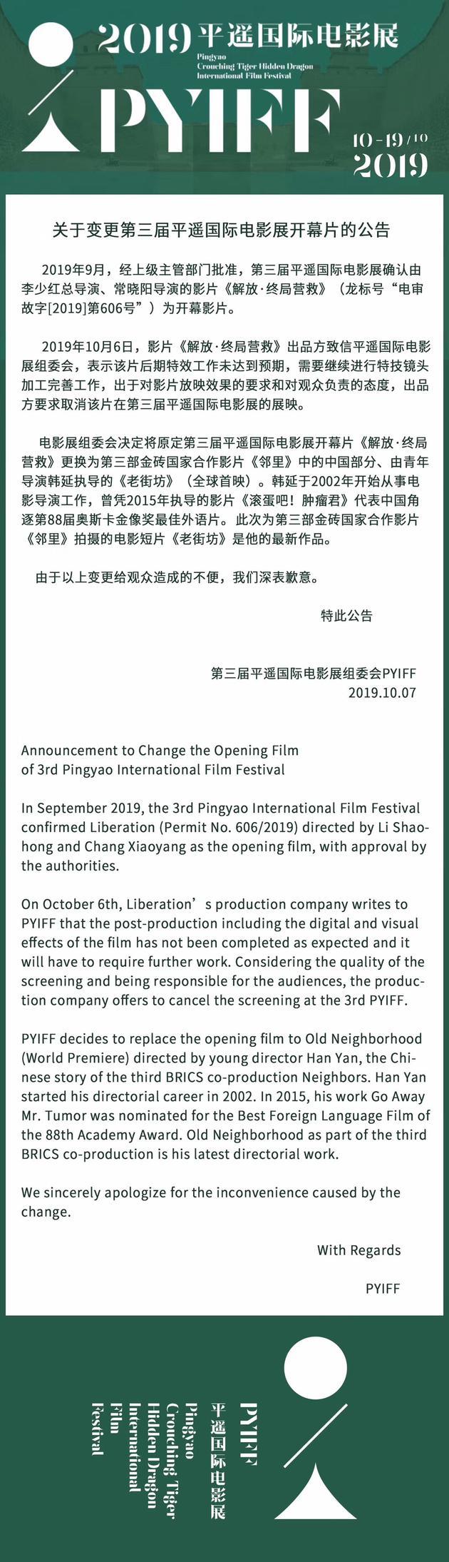 2019平遥国际电影展