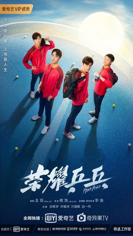 主演:白敬亭、许魏洲、万国鹏、边一鸣、杜双宇