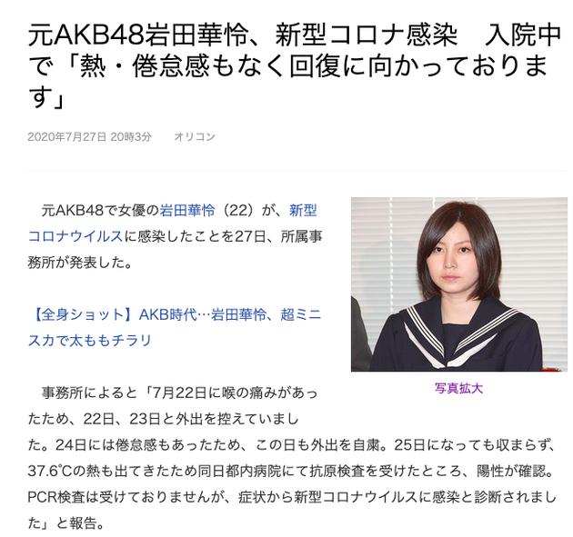 原AKB48成员岩田华怜感染新冠肺炎 正在恢复之中