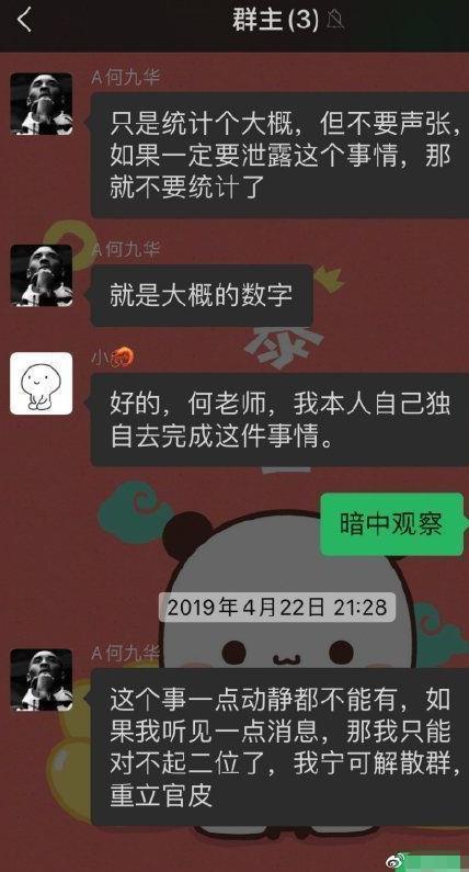 有粉丝晒出疑似与何九华的聊天记录截图