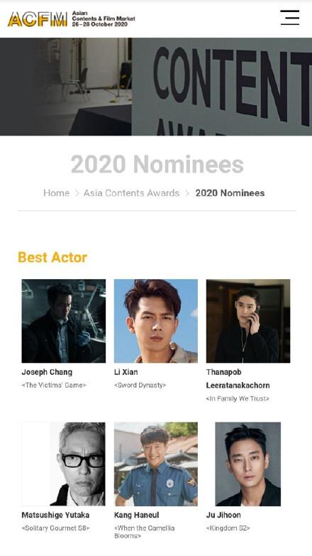 2020釜山电影节亚洲内容奖最佳男主角挑名