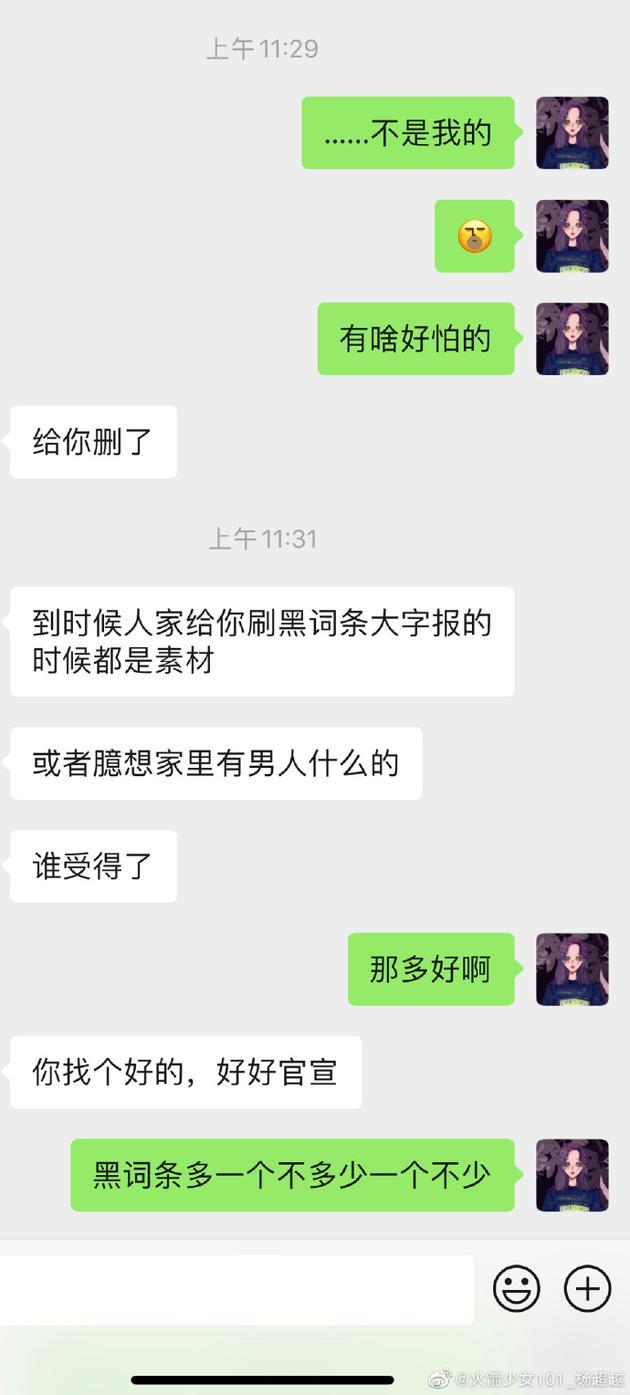 杨超越与别人聊天记录截图