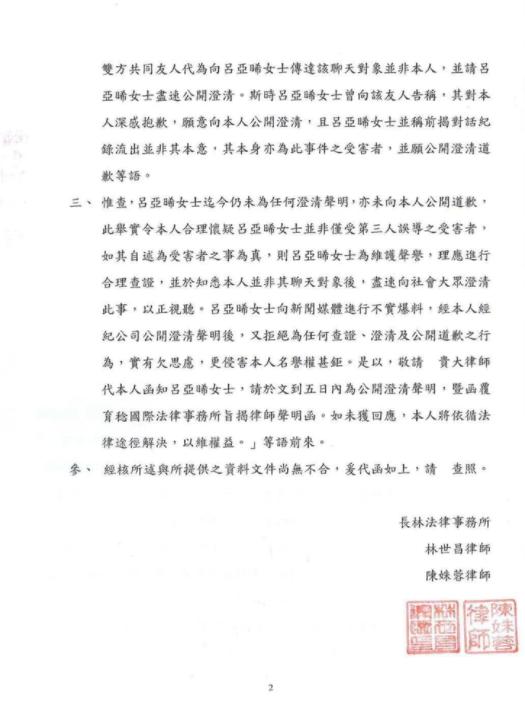 罗志祥方律师函全文