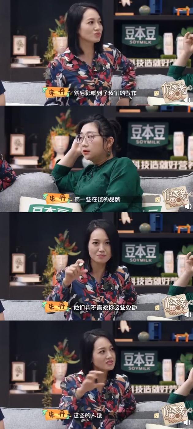 朱丹称因被指卑微影响工作 李诞听了当场道歉