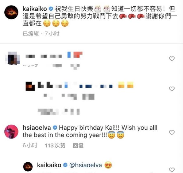 萧亚轩给柯震东送生日祝愿