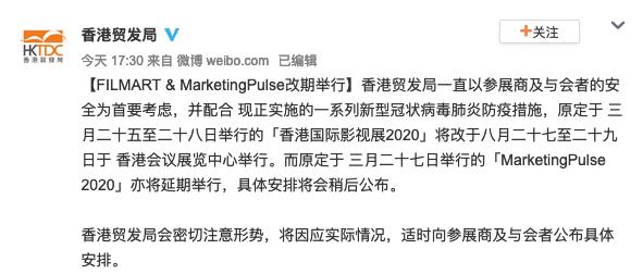 香港贸发局微博截图