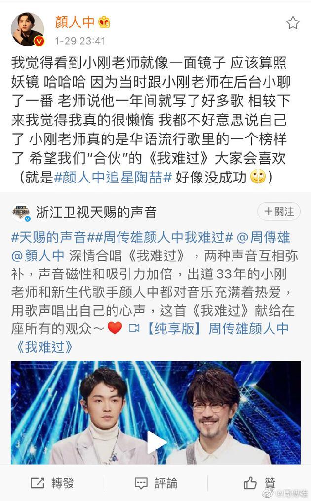 周传雄以选手身份上综艺后发文:听说最近有点热闹