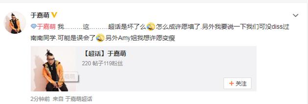 《新说唱》选手于嘉萌回应diss周震南:是误会了