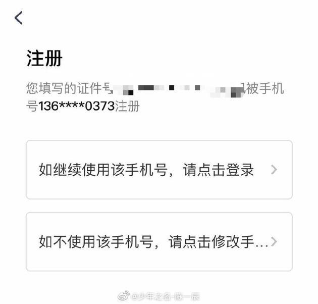 《少年之名》陈一辰航班身份信息被盗用 发文维权