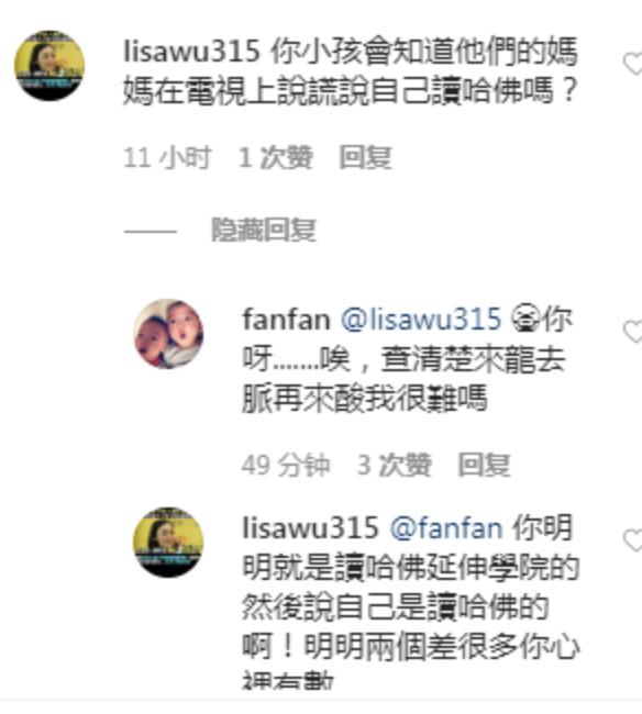 范玮琪回复网友学历质疑