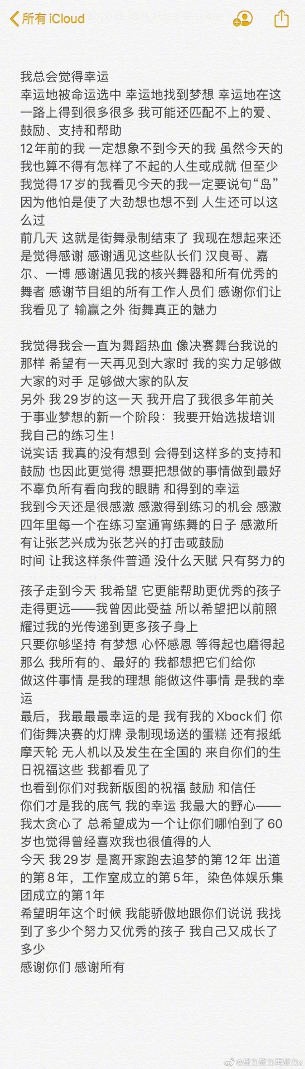 张艺兴生日发长文。