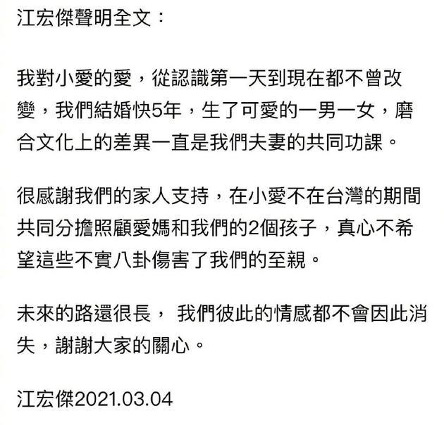 江宏杰方声明