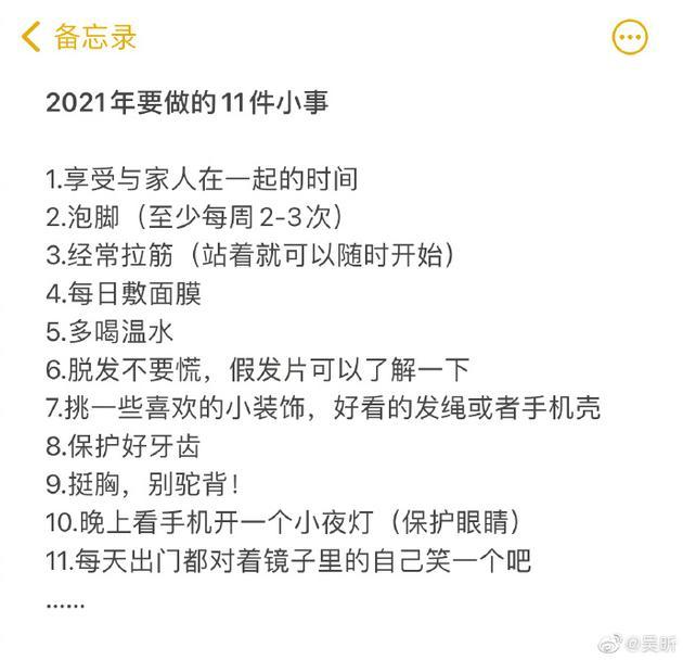 吴昕2021年的要做的11件小事