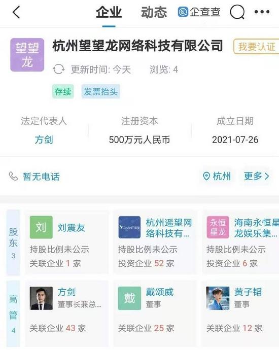 黄子韬投资成立望望龙公司 注册资本500万人民币