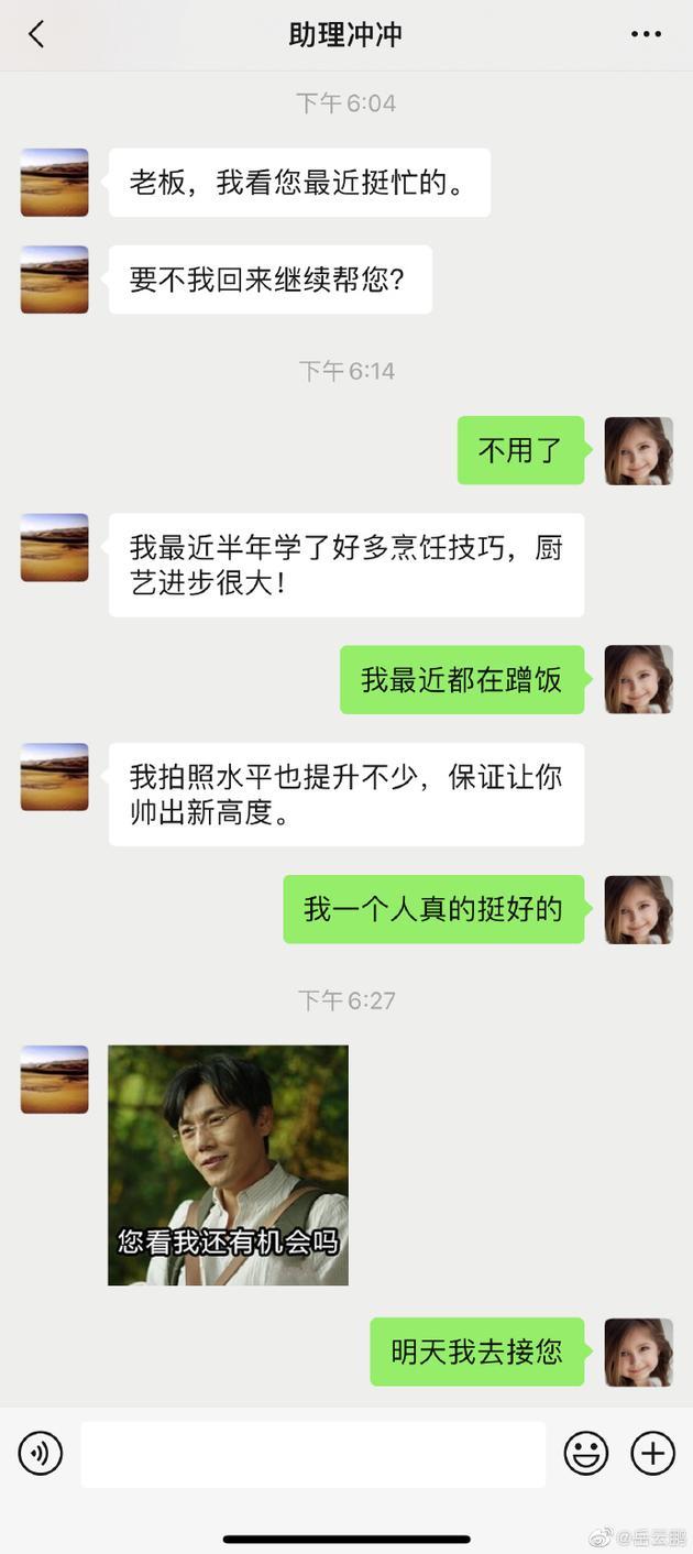 岳云鹏和助理座谈截图