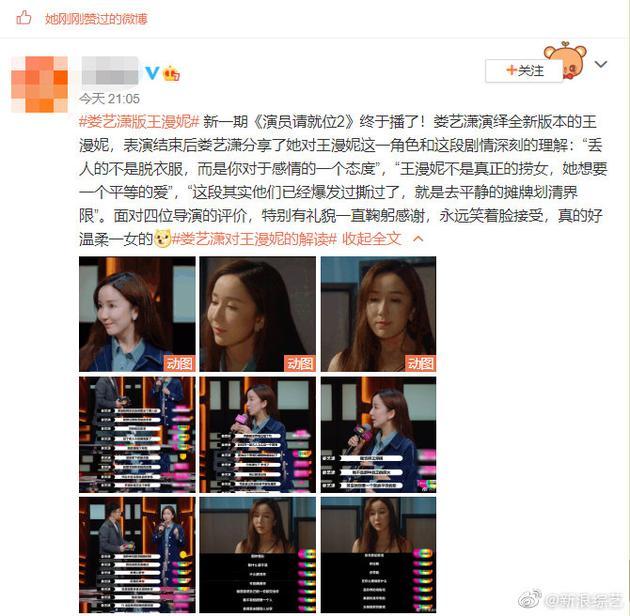 """江疏影点赞娄艺潇版王漫妮 """"她不是真正的捞女"""""""