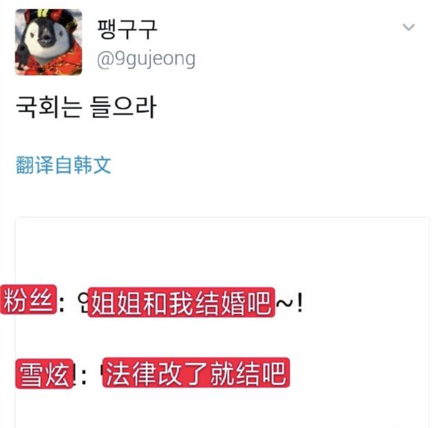 金雪炫回应女粉丝求婚