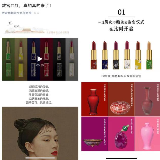 故宫博物院文化创意馆推出的口红系列