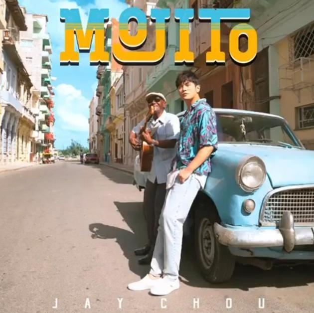 周杰伦分享新歌《MOJITO》前奏