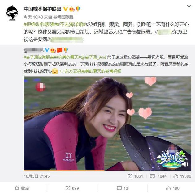 综艺又翻车!金子涵吴宣仪带妆亲海豚被点名批评