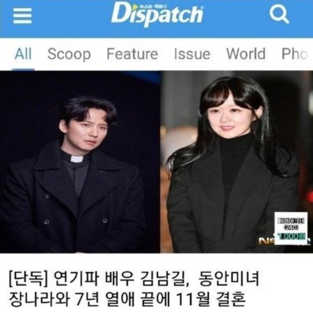 网友称图到了新闻社Dispatch发布金南佶、张娜拉将于11月结婚的独家文章