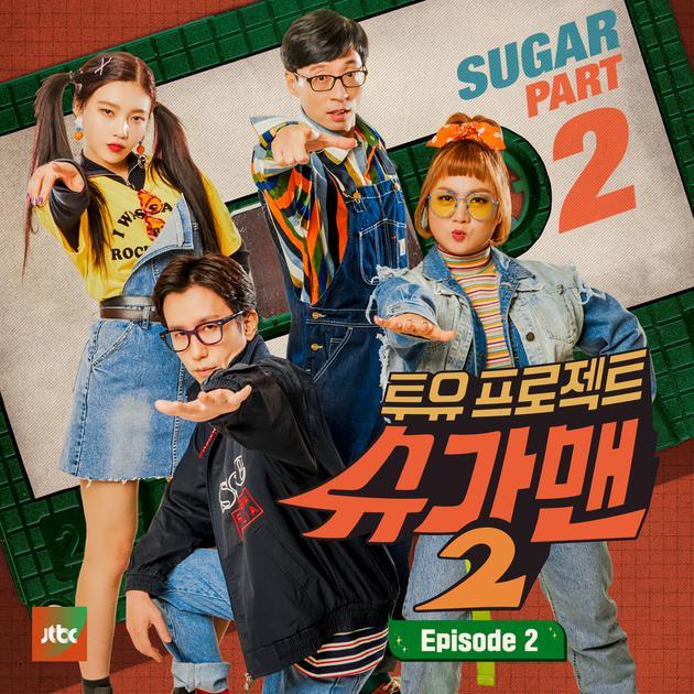 《Sugar Man2》被韩国音乐产业协会要求公开道歉