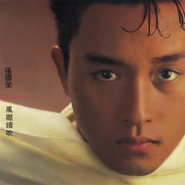 张国荣《风继续吹》专辑封面。