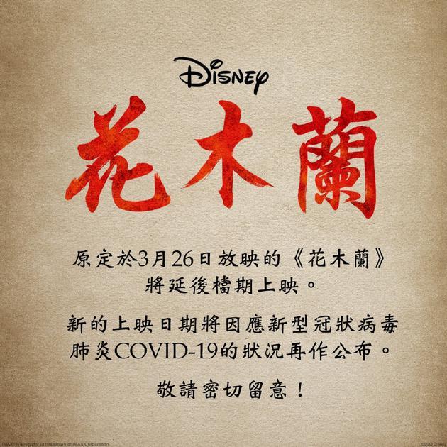 《花木兰》台湾推迟上映声明